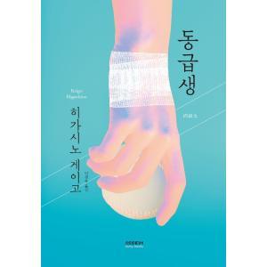 韓国語 小説 『同級生』 著:東野圭吾