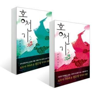 韓国語の小説  セット『洪天起/紅天機(ホンチョンギ)全2巻セット』 著:ファン・ジョンウン (ハングル) niyantarose