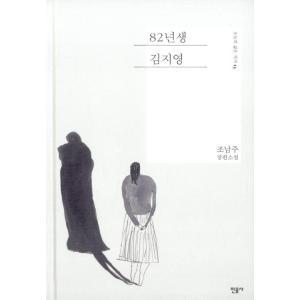 """※この本は韓国語で書かれています。  .。・★本の内容★+°*.。  小説。  """"みんなが私を 母虫..."""