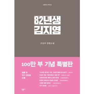 ※この本は韓国語で書かれています。  .。・★本の内容★+°*.。  韓国の小説   本書の執筆の背...