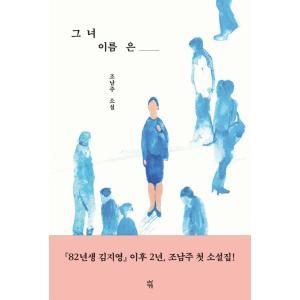 ※この本は韓国語で書かれています。  .。・★本の内容★+°*.。  小説  70万人の読者を獲得し...
