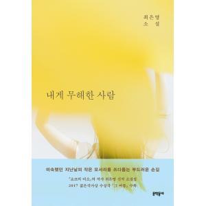 ※この本は韓国語で書かれています。  .。・★本の内容★+°*.。  2000年代以降、韓国の小説 ...