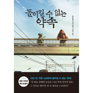 韓国語小説『取り消し得ない約束』著:薬丸岳 原題:『誓約』韓国版ハングル niyantarose