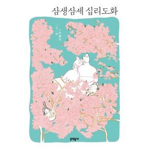 韓国語 小説 『三生三世十里桃花』 著:唐七 中国文学(韓国版)|niyantarose