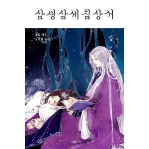 韓国語 小説 『三生三世枕上書 上』 著:唐七 中国文学(韓国版)|niyantarose