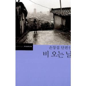 韓国語 小説『雨降る日』ソン・チャンソプ短編選ハングル著:ソン・チャンソプ