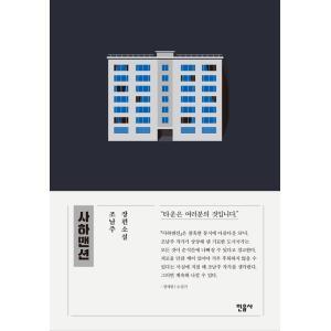 ※この本は韓国語で書かれています。  .。・★本の内容★+°*.。  2000年代以降の韓国小説 ...