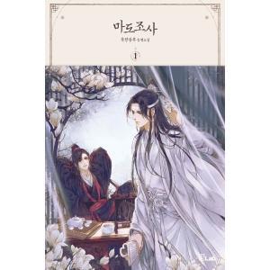 韓国語 小説 BL 『魔道祖師 1』 著:墨香銅臭(ムクヒャンドンフ) (韓国語版/ハングル)