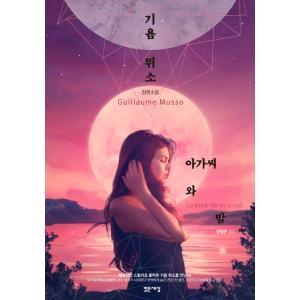 韓国語 小説 『お嬢さんと夜』 著:ギヨーム・ミュッソ(フランス)(韓国版/ハングル)|niyantarose