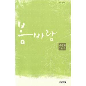韓国語小説 春の風 (パク・サンニュル 著) niyantarose