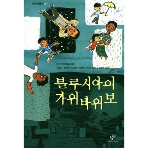 韓国語小説 ブルーシアのじゃんけん niyantarose