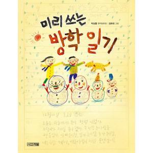 韓国語小説 前もって書く休みの日記 (パク・サンニュル 著) niyantarose