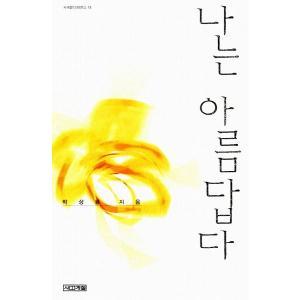 韓国語小説 ぼくはうつくしい (パク・サンニュル 著)|niyantarose