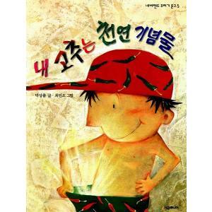 韓国語小説 ぼくのコチュは天然記念物 (パク・サンニュル 著) niyantarose