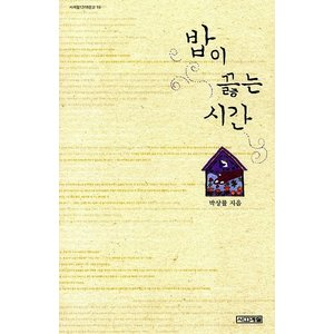 韓国語小説 ごはんが炊ける時間 (パク・サンニュル 著) niyantarose