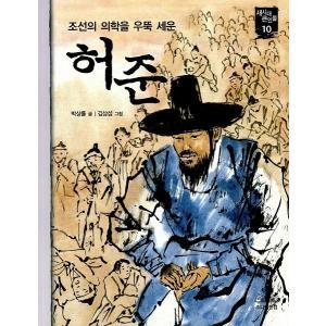 韓国語小説 ホジュン (パク・サンニュル 著)|niyantarose