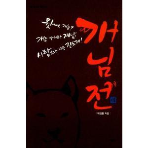 韓国語小説 お犬様伝(パク・サンニュル 著) niyantarose
