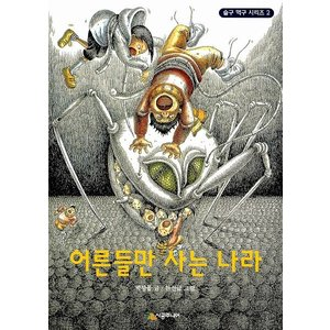 韓国語小説 大人たちだけ暮らす国〜スルグ、モックシリーズ2〜(パク・サンニュル 著) niyantarose