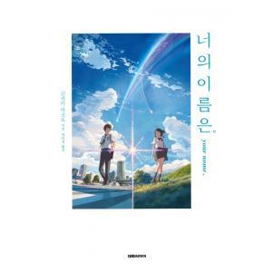 ※この本は韓国語で書かれています。  .。・★本の内容★+°*.。  日本小説  心をつかむ素晴らし...