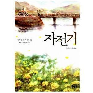 韓国語小説 自転車(パク・サンニュル 著) niyantarose