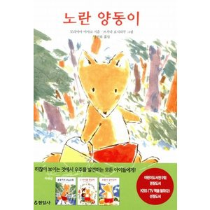 韓国語の童話 きいろいバケツ|niyantarose