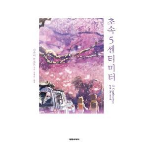 韓国語の小説 『秒速5センチメートル』 著:新海誠 (韓国版/ハングル) niyantarose