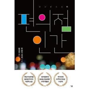 韓国語の小説 『コンビニ人間』 著:村田 沙耶香(韓国版/ハングル) niyantarose