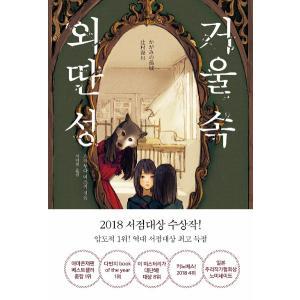 韓国語 小説 『かがみの孤城』 著:辻村深月 韓国版 ハングル