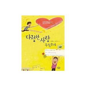 韓国語の童話 多情な愛の株式会社|niyantarose
