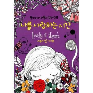 韓国のぬりえ 私を愛する時間 Lovely it item 〜ソルソラのラブリー・カラーリングブック (大人の塗り絵)|niyantarose