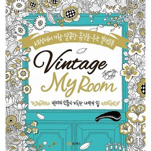 韓国のぬりえ本  ビンテージマイルーム Vintage My Room  (大人の塗り絵)|niyantarose
