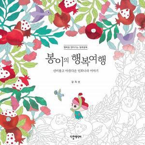 韓国のぬりえ本 ボンイのしあわせ旅行(大人の塗り絵)|niyantarose