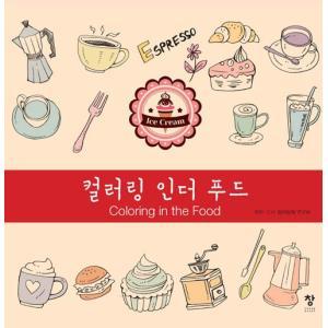 韓国 塗り絵 食べ物韓国語関連の本の商品一覧本雑誌コミック