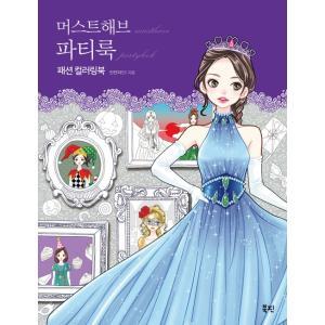 韓国語のぬりえ本  マストハブ・パーテーィルック・ファッション カラーリングブック musthave partylook (大人の塗り絵)著:アン・ヨンジ|niyantarose