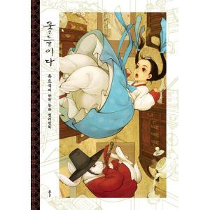 韓国語のぬりえ本 彩る / いろどる (大人の塗り絵)著:ウ・ナヨン(フギョソク:黒曜石)