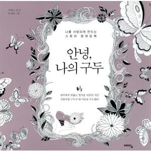 大人の塗り絵 本 蝶の商品一覧 通販 Yahooショッピング