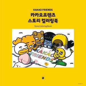 韓国のぬりえ本 カカオフレンズ ストーリー カラ...の商品画像