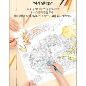 韓国のぬりえ本 カカオフレンズ ストーリー カ...の詳細画像2
