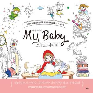 韓国のぬりえ本 マイベイビー My Baby 今日もサランヘ (大人の塗り絵) 絵:ユ・ソンヨン