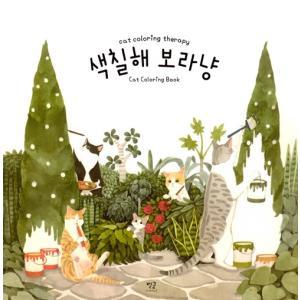 ※この本は韓国語で書かれています。  .。・★本の内容★+°*.。  カラーリングブック  世界で...