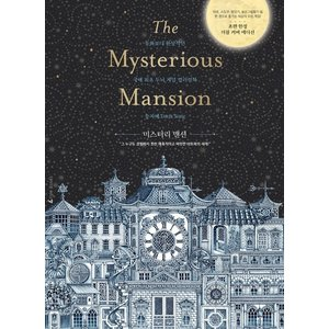 韓国のぬりえ本 ミステリー・マンション Misterious Mansion 著:ソン・ジヘ(大人の塗り絵)|niyantarose