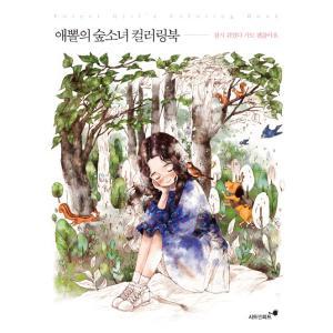 韓国のぬりえ本 エポルの森少女(森の少女)カラーリングブック :しばらく休んでいっても大丈夫 (大人の塗り絵)アップル