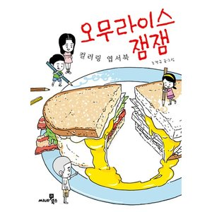 韓国 塗り絵 食べ物本雑誌コミックの商品一覧 通販 Yahoo