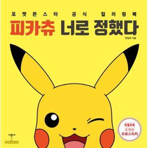 """※この本は韓国語で書かれています。  .。・★本の内容★+°*.。  ぬりえ本  """"全世界どこでも..."""