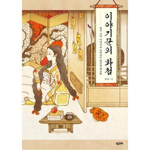 ※この本は韓国語で書かれています。    .。・★本の内容★+°*.。    カラーリングブック  ...