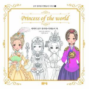 韓国のぬりえ本 『Princess of the World 世界のお姫様 カラーリング + 人形遊...