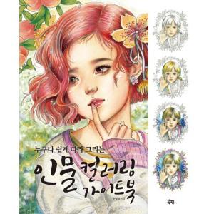※この本は韓国語で書かれています。  .。・★本の内容★+°*.。  カラーリングブック  本書は、...