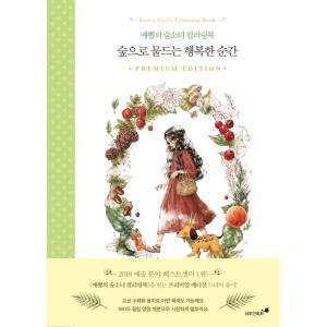 韓国 塗り絵『森に染まる幸せな瞬間 - エポルの森ガールカラーリングブック プレミアムエディション』エポル aeppol アップル チュ・ソジン 森少女 大人のぬりえ