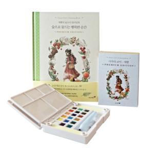 韓国 塗り絵+水彩絵の具『森に染まる幸せな瞬間 - エポルの森ガールカラーリングブック プレミアムエディション』+サクラコイ絵の具セット(18色)|niyantarose