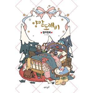 ※この本は韓国語で書かれています。  .。・★本の内容★+°*.。  カラーリングブック  マンムル...